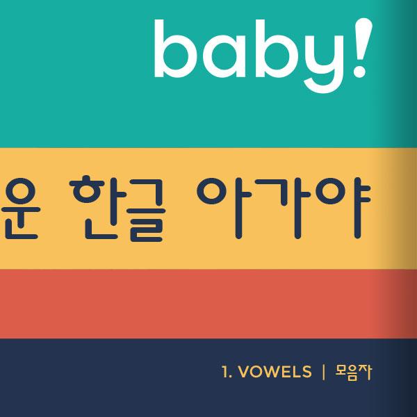 SiMPLY KOREAN, BABY!